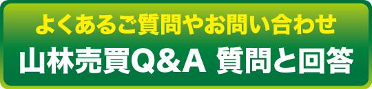 山林売買Q&A