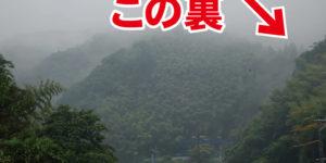 山林物件 山口県岩国市