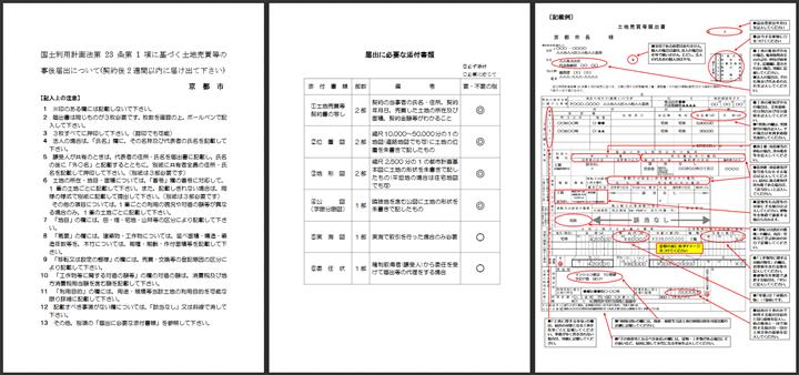 国土利用計画法の届出書 記入上の注意