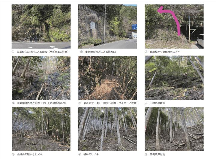 山林物件 現地確認用資料