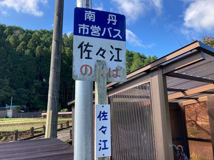 京都府南丹市山林物件 最寄りのバス停