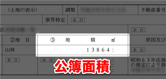 山林物件情報 公簿面積