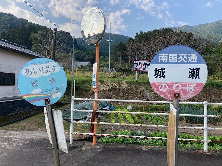 鹿児島県山林物件 最寄りのバス停