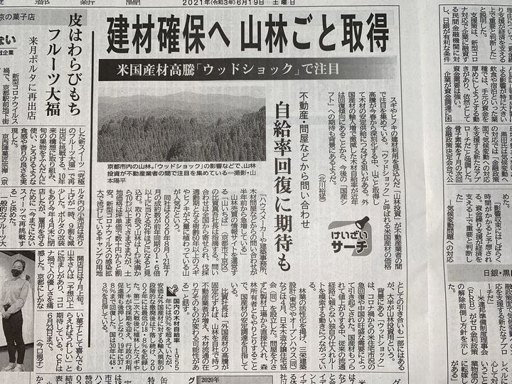 山いちば 京都新聞記事掲載