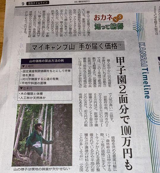 日経新聞夕刊 おカネ知って納得