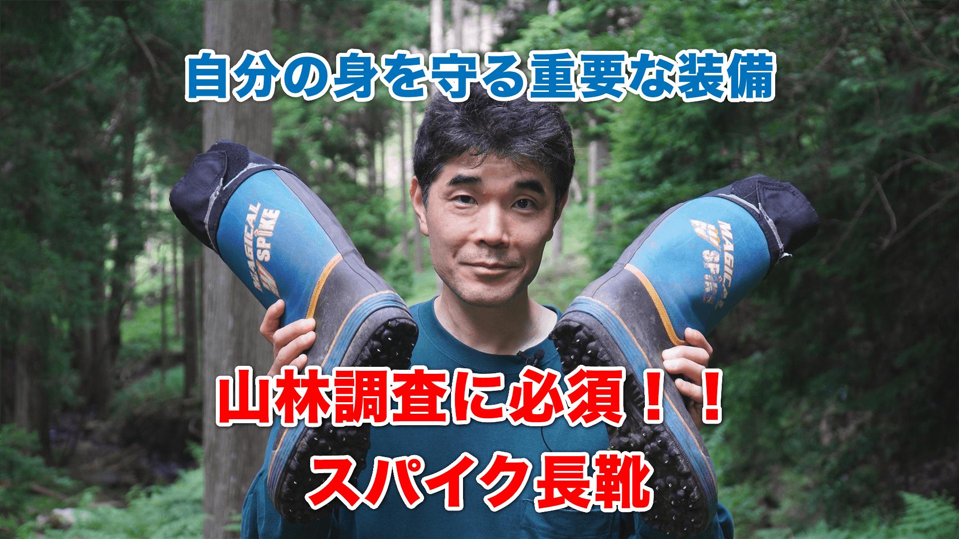 山いちばyoutubeチャンネル 山林調査に必須 スパイク長靴