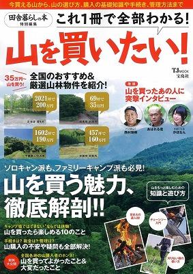 宝島社 山を買いたい